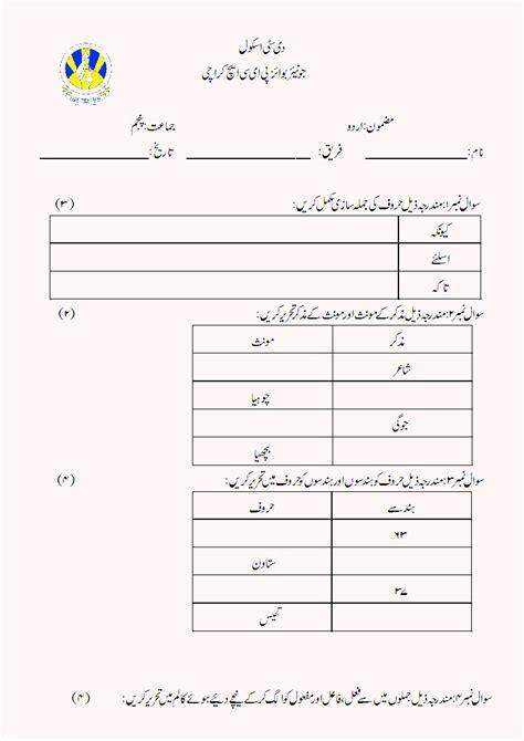 urdu handwriting worksheets printable september 11 worksheets abitlikethis