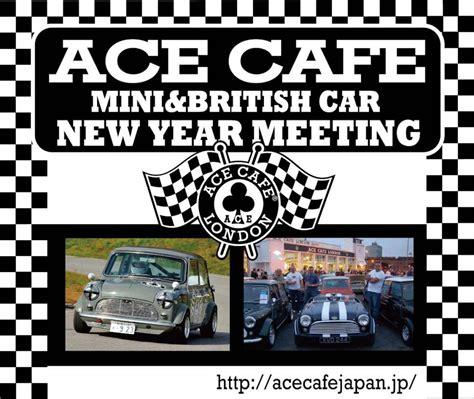 mini new year mini new year meetingにエースカフェロンドンが出店 エースカフェロンドン 日本公式サイト