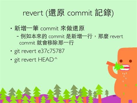 git tutorial revert commit git tutorial 教學