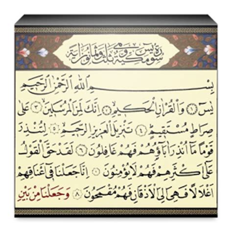 surah yasin android apps on play