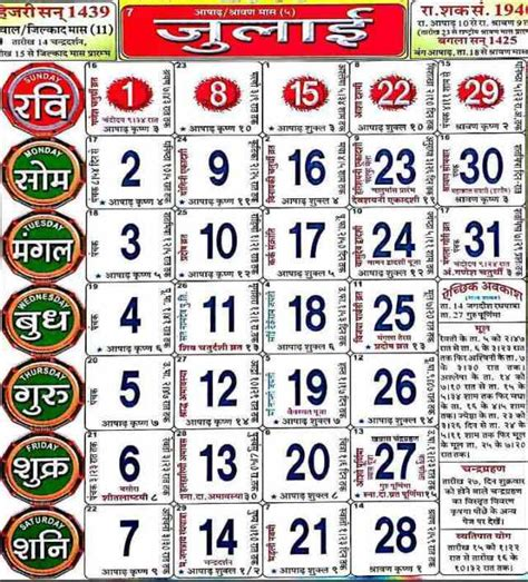babulal chaturvedi calendar  panchang hindi