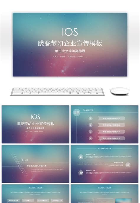 Awesome Ios Wind Hazy Dream Enterprise Publicize Ppt Template For Unlimited Download On Pngtree Ios Powerpoint Template