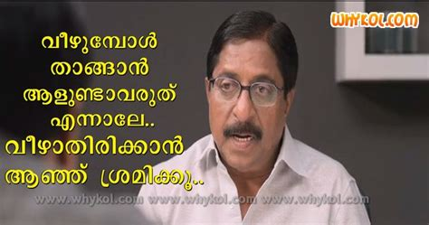 raja rani dialouges archives page 92 of 101 facebook image share pain blame quotes in malayalam most painful quotes for