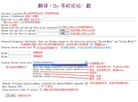 netmite apk jar软件转apk 在线转换器 csdn博客
