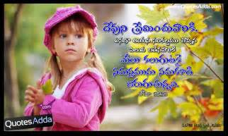 latest telugu bible verse 67 quotesadda telugu quotes tamil quotes hindi quotes