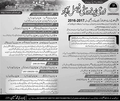 Uaf Mba by Agriculture Faisalabad Admission 2016