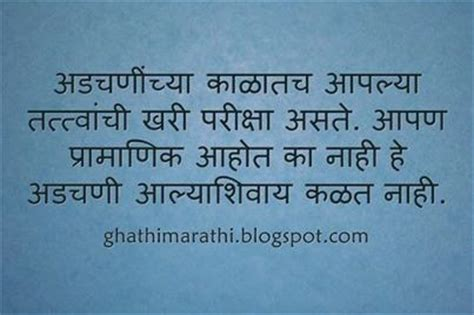 good marathi thoughts स दर व च र good thoughts in marathi in picture format