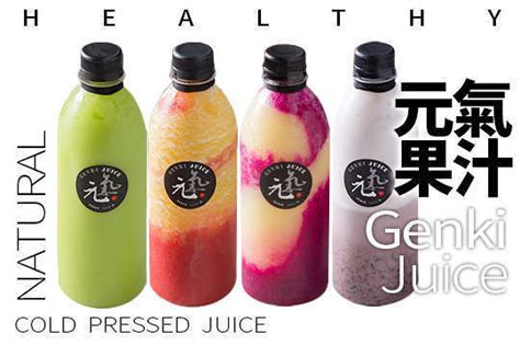 Juicer Genki genki juice 元氣果汁 7 5折 平假日皆可抵用140元消費金額 goodlife半價團購情報