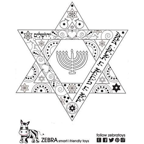 jewish coloring pages printable items similar to a printable jewish faith star of david