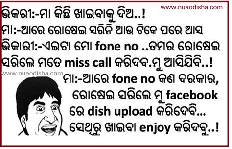 Oriya Meme - impact of hitech life odia joke images odia comedy