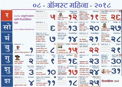 Calendar 2017 August Kalnirnay August Month Kalnirnay Calendar 2018 August Kalnirnay