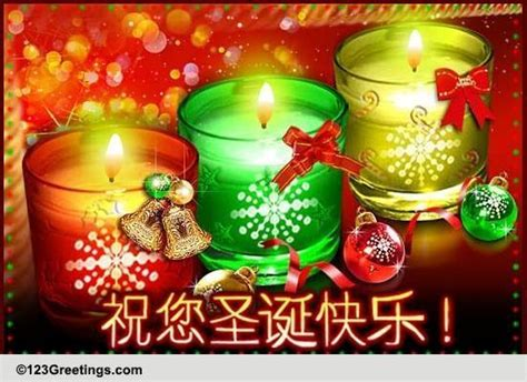 chinese christmas   chinese ecards greeting cards