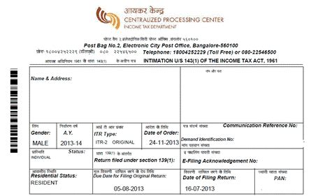 money order address section learn about income tax notices intimation under section