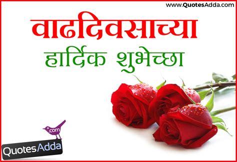 Birthday Quotes In Marathi Language Happy Birthday Quotes Greetings In Marathi Language