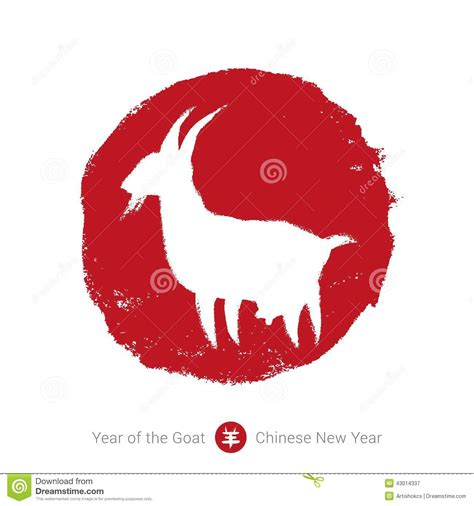 new year goat illustration 2015 lunar year of the goat calligraphy stock