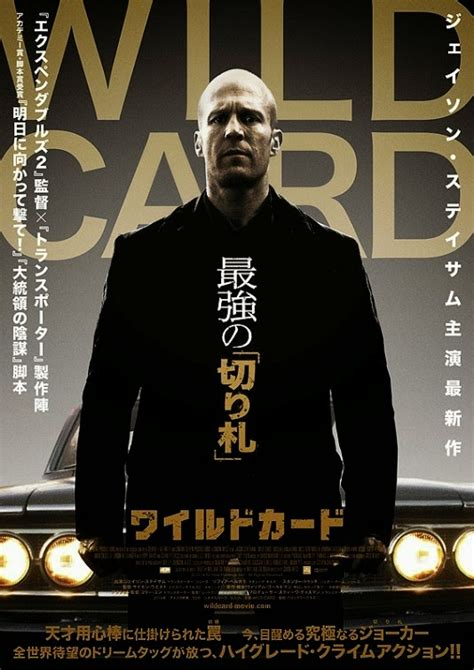 new pics synopsis for statham s wild card manlymovie 2 new international posters of jason statham s crime drama