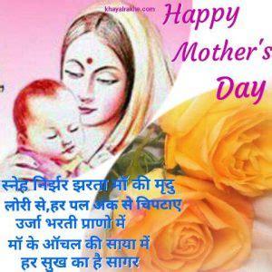 S Day Nibandh