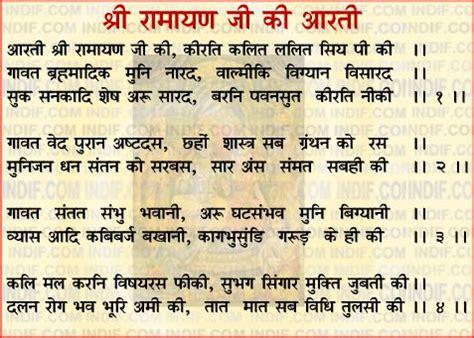 shree ram arti shri ramayan aarti र म यण आरत in and text