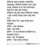 Jokes In Bangla Bengali Songs Music Kolkata News Videos