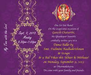 ganesh chaturthi free invitation cards messages