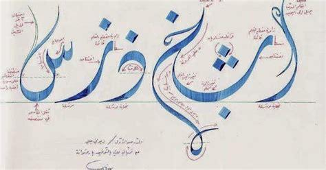 tutorial kaligrafi diwani kaligrafi bismillah tulisan khat diwani jali resepi