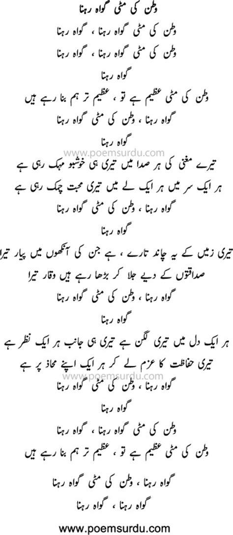 Parcham Essay In Urdu by Watan Ki Mitti Gawah Rehna Mp3 N Lyrics In Urdu