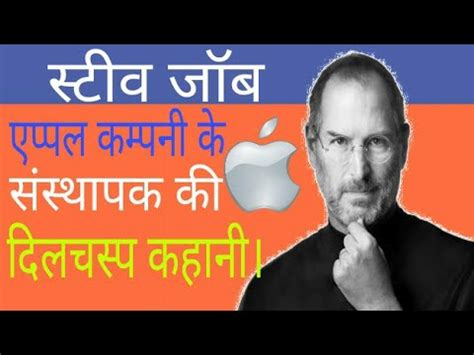 biography of steve jobs in hindi pdf biography of steve jobs in hindi urdu founder of apple