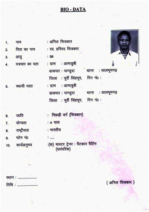 wedding resume format in marathi bangladeshi marriage biodata dtk templates