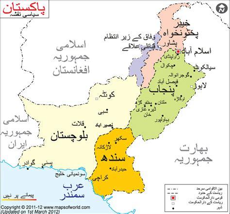 map of pakistan maps of punjab pakistan logofmaps