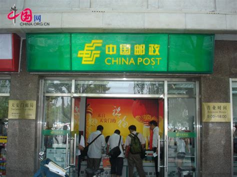 China Post Office by New Attraction Tiananmen Square Post Office China Org Cn