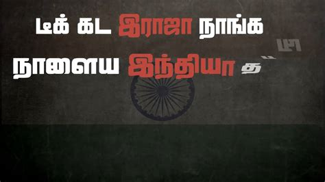 theme music vip velai illa pattathari vip theme song tamil lyrics