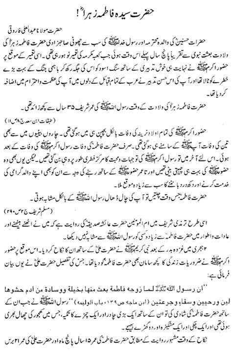 hazrat fatima biography in english muhammad anwar s blog virtual university of pakistan