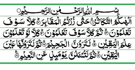 download mp3 surat al quran dan artinya teks bacaan surat at takatsur arab latin dan terjemahannya