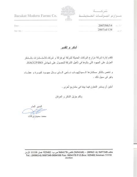 thank you letter to consultant talal abu ghazaleh e center tage