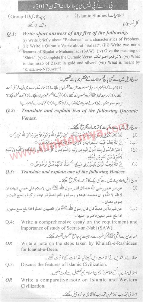 Bsc Essay Notes by Past Paper Sargodha 2017 Ba Bsc Islamiat 2