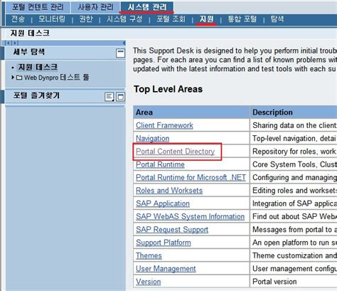sap theme editor download sap ep 7 01 sp5 테마 editor 오류 끊임없이 진화하라