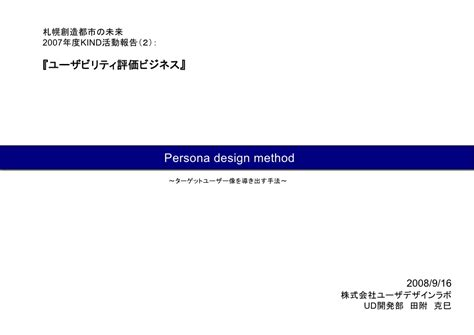 design method is persona design method ペルソナ概論