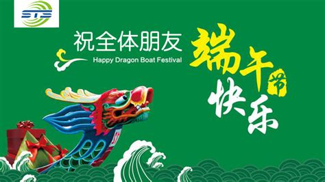 dragon boat festival holiday 2017 company news shenzhen sts test services co ltd