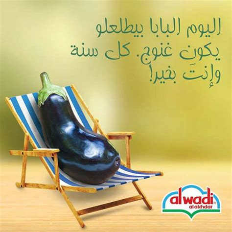 fathers day ad best s day ads from lebanon 2015 baladi