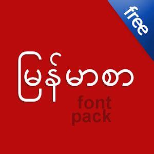 zawgyi one apk app flipfont zawgyi myanmar fonts apk for windows phone
