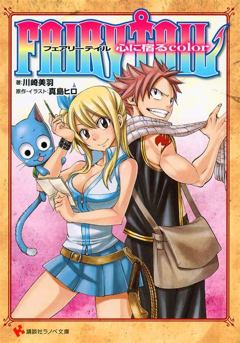 fairy tail light novel fairy tail the color residing within the heart fairy