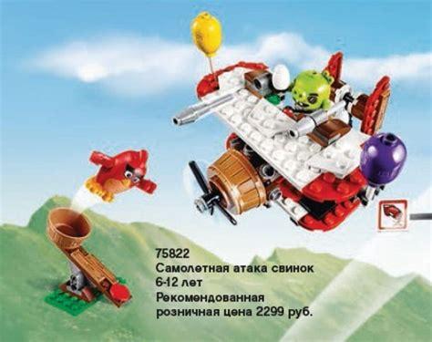 Lego Angry Bird Perahu Terbaru 2016 russischer lego katalog 2016 enth 252 llt lego angry bird sets promobricks