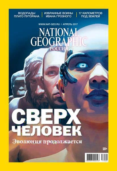 national geographic russia april 2017 pdf free
