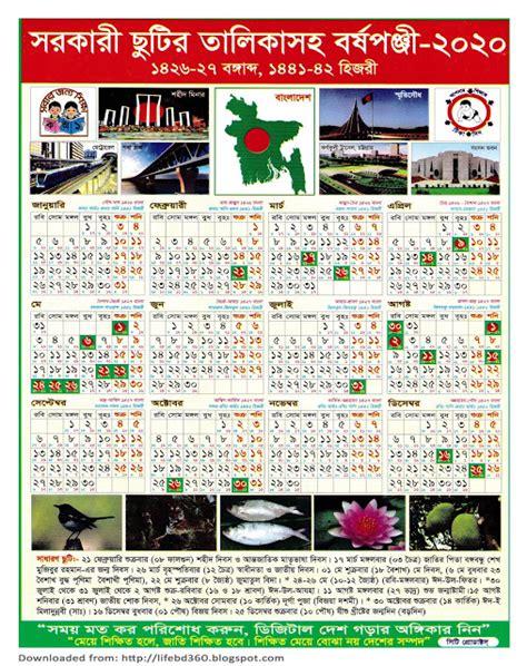 holidays calendar  bangladesh government  bangla zoom