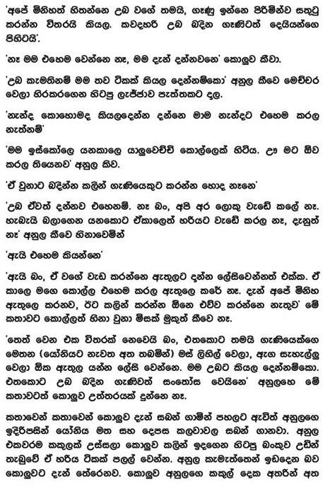 sinhala wala katha gossip hot gossip lanka news gossip9 lanka sinhala wela katha and wala katha stories