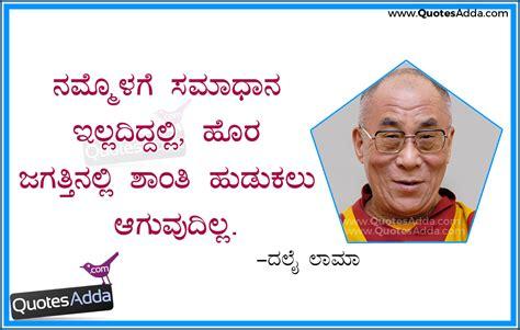 Thought For The Day In Kannada Language Quotes Adda Com Telugu | famous kannada dalai lama nudimuttugalu kannada