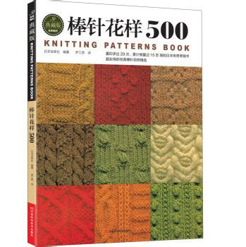 knitting patterns to buy and buy 500 new knitting patterns knitting patterns knit