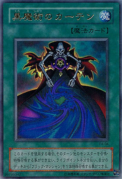 dark magic curtain yu gi oh einzelkarten premium packs premium pack 4 jp