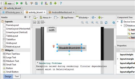 android studio layout widget how to avoid circular dependency among widgets in android