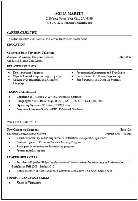 Career Center   Computer Science Resume Sample